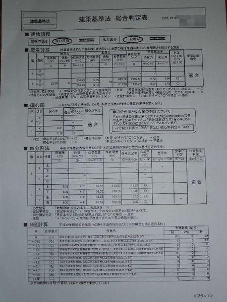 平屋はなれ計算書.jpg